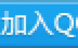 欢迎扫码加入CefSharp微信群/QQ群