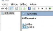 Windows服务开发异常问题处理汇总一