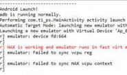 Android模拟器出现 emulator: Failed to sync vcpu reg