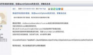 iOS 点击推送消息跳转至指定页面问题