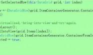 WPF DataGrid怎么样用代码实现选中某一行