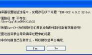 devc++编译器启动显示;编译器在设置验证过程中,发现存在以下问题