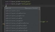 android studio中xml文件代码提示问题