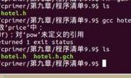 本人写了一c primer plus 第九章的一个旅馆收费系统的函数,编译时错误为:未定义函数pow(),请帮