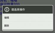 Android ListView 长按怎么样获取item的主键并操作对应数据库元组