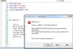 关于new和delete,程序编译没问题,运行时报错
