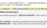 LINQ 查询实体类的类型不符