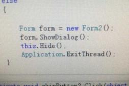 C#关闭当前窗体切换到另一窗体