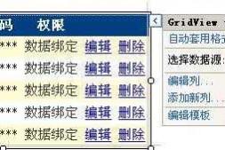 """怎么样在GridView中后台添加""""修改""""列,并放到显示数据的最右边"""