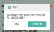 android 定位权限被拒绝怎么样提示用户开启