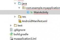android studio 新建项目文件缺失 R文件缺失