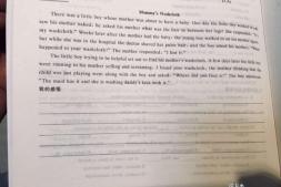 上海中芯学校作业涉黄色笑话,寒假作业怎么了