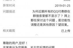通过QQ群名称或关键字搜索不到QQ付费群?