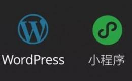 WordPress 使用 WP Super Cache 部分请求传递参数 query_string