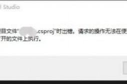 错误CS1508 此程序集中已使用了资源标识符 xxx.exe.licenses