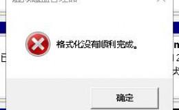 希捷4T硬盘分区格式化失败-格式化没有顺利完成-分区助手信息代码: 202