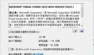 找遍网络VS2010 SP1终于下载成功,Visual Studio 2010启动成功
