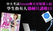 港中文 Zoom 考试中遭黑客入侵传播不可描述内容