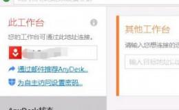 TeamViewer 提示商业用途连接不上-换其他AnyDesk试用体验