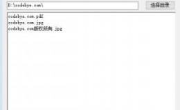 用软件快速获取文件夹内所有文件的名称-附下载及代码