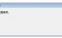 "Adobe Reader 或 Acrobat 打开 PDF 文件""出现绘图错误"""