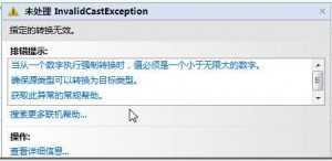 C# WebBrowser.get_Document 指定的转换无效