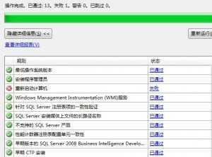 安装SQL sever 2008时规则 重新启动计算机失败