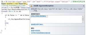 正则表达式筛选指定数据C#