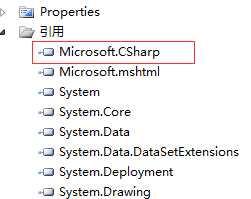 Microsoft.CSharp.RuntimeBinder.Binder未定义