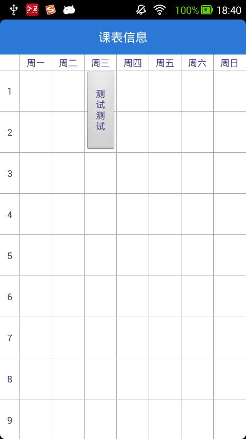 超级课程表的界面是怎么实现的?