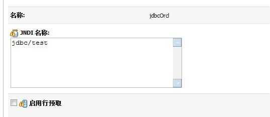 weblogic工程中访问jndi数据源出错