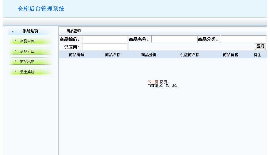 SSH分页查询问题