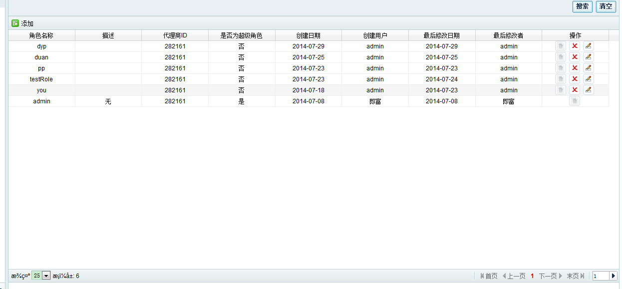 weblogic+jsp  jsp显示乱码