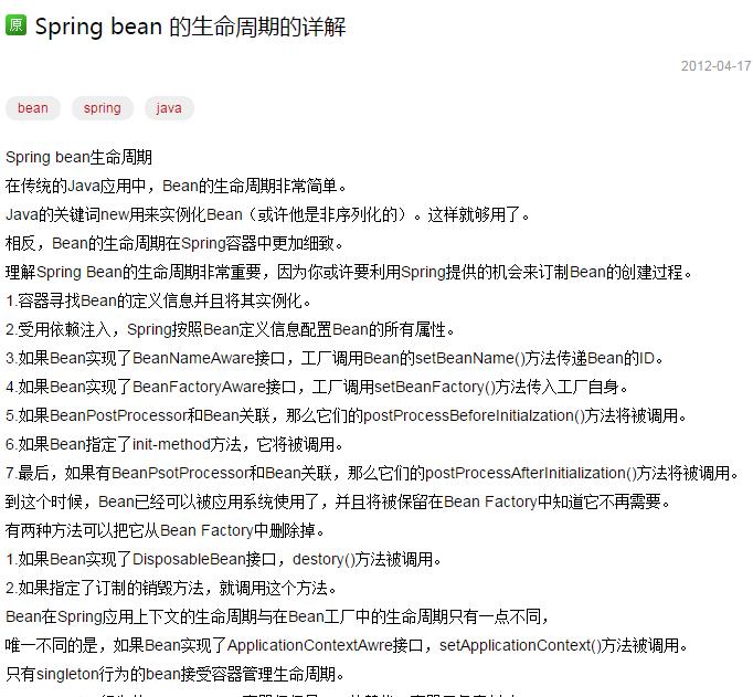 关于Spring的问题