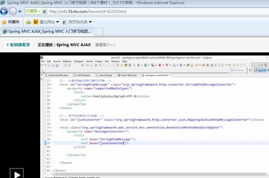 springmvc返回json数据的配置 在springmvc_servlet.xml怎么配置