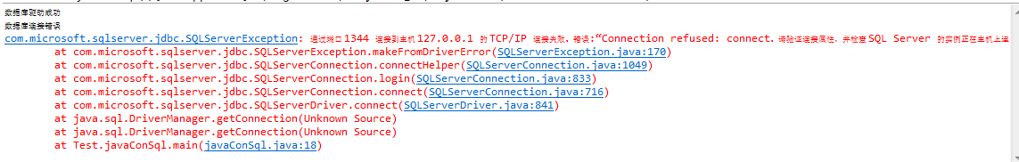 Java连接SQL Server出现错误