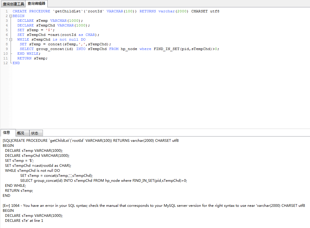 表名作为参数传给函数,提示不能用动态sql语句