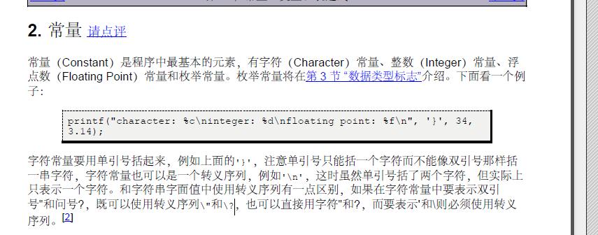 字符转义和字符串字面值的转义区别是什么