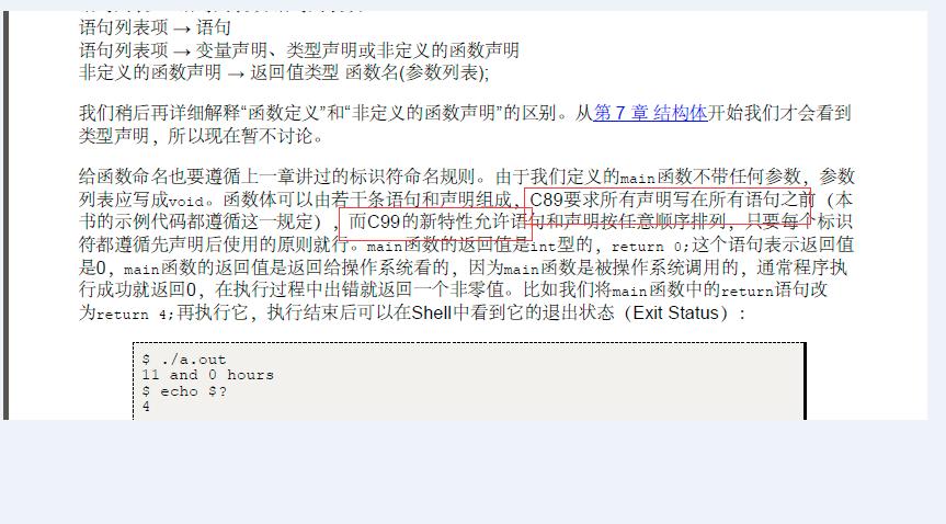 c89是不是强制变量必须放在可以执行语句之前?