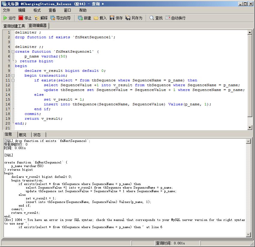 MySQL如何实现互斥访问,锁表?