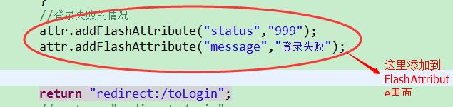 Spring MVC RedirectAttributes的用法问题