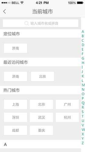 iOS高仿美团城市切换带索引功能
