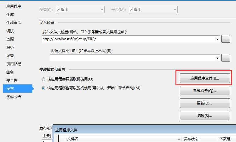 用ClickOnce发布后,多窗体文档的主窗体的背景图片看不到了?