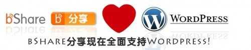 五款WordPress社会化分享插件汇总推荐