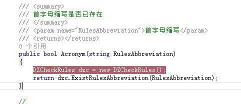 mvc 前台JS验证时调用后台方法