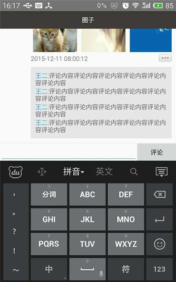 android 仿微信朋友圈评论,获取当前说说的整体高度