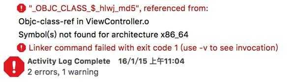 本人做了一个MD5加密,编译成a文件导入到工程后报错