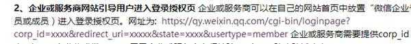 """成员登录授权,回调为https,报""""暂不支持当前URL的登陆态拼接的错误"""",急"""