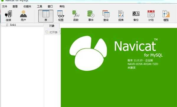 求Navicat mysql 11.0.10激活码