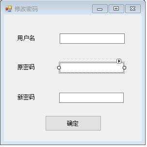 登录界面的修改密码,作业求帮助
